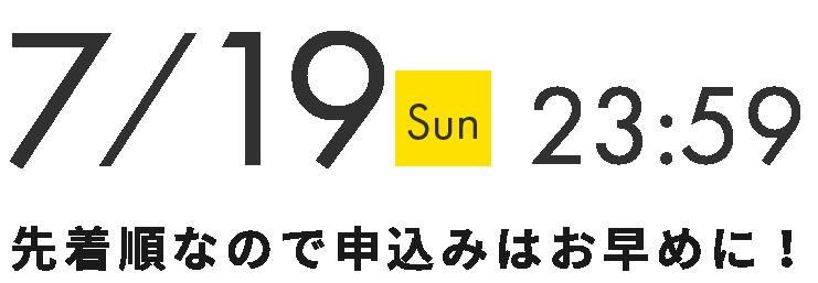 7/19 Sun 23:59 先着順なので申込みはお早めに!