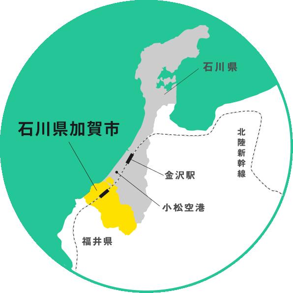 石川県加賀市