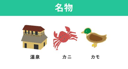名物 温泉 カニ カモ